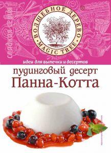 """ВД/ Пудинговый десерт """"Панна- Котта"""" 130 г"""