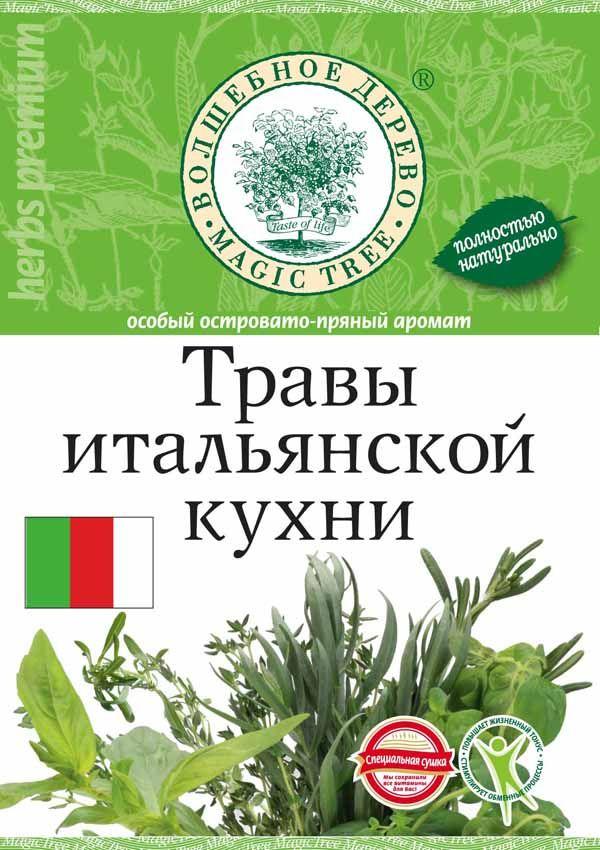 ВД Травы итальянской кухни 10г
